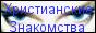 Христианкие Знакомства icuc.pp.ua
