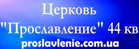 """Официальный сайт церкви """"Прославление"""" 44 кв."""