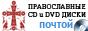 Православные фильмы почтой